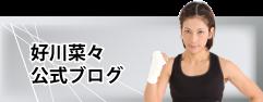 Yoshikawa Nana Blog