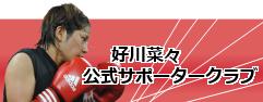 Yoshikawa Nana Suporter Page